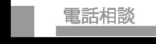 電話相談(受付時間9:00〜18:00)